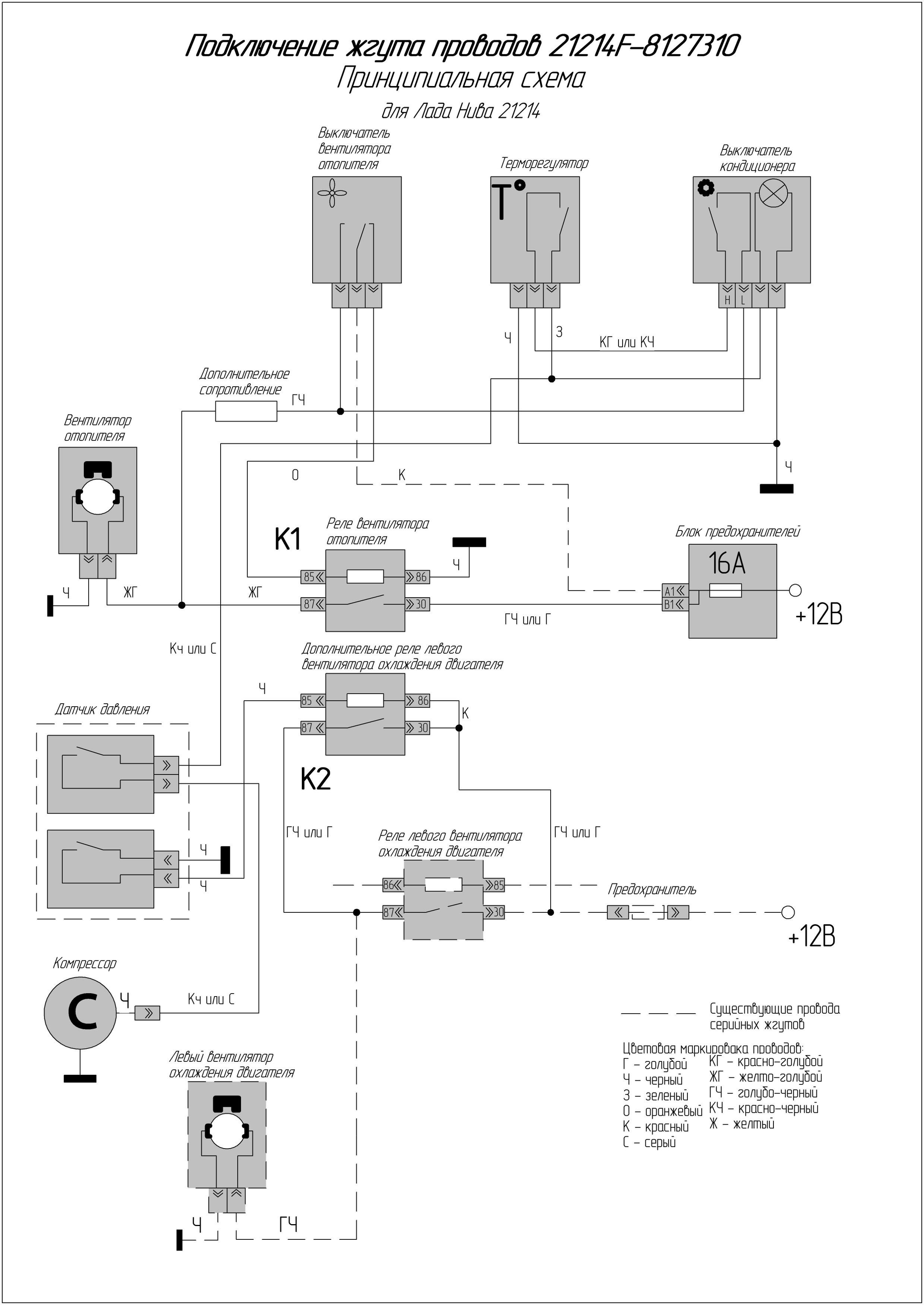 Схема подлючения кондиционера на ниву