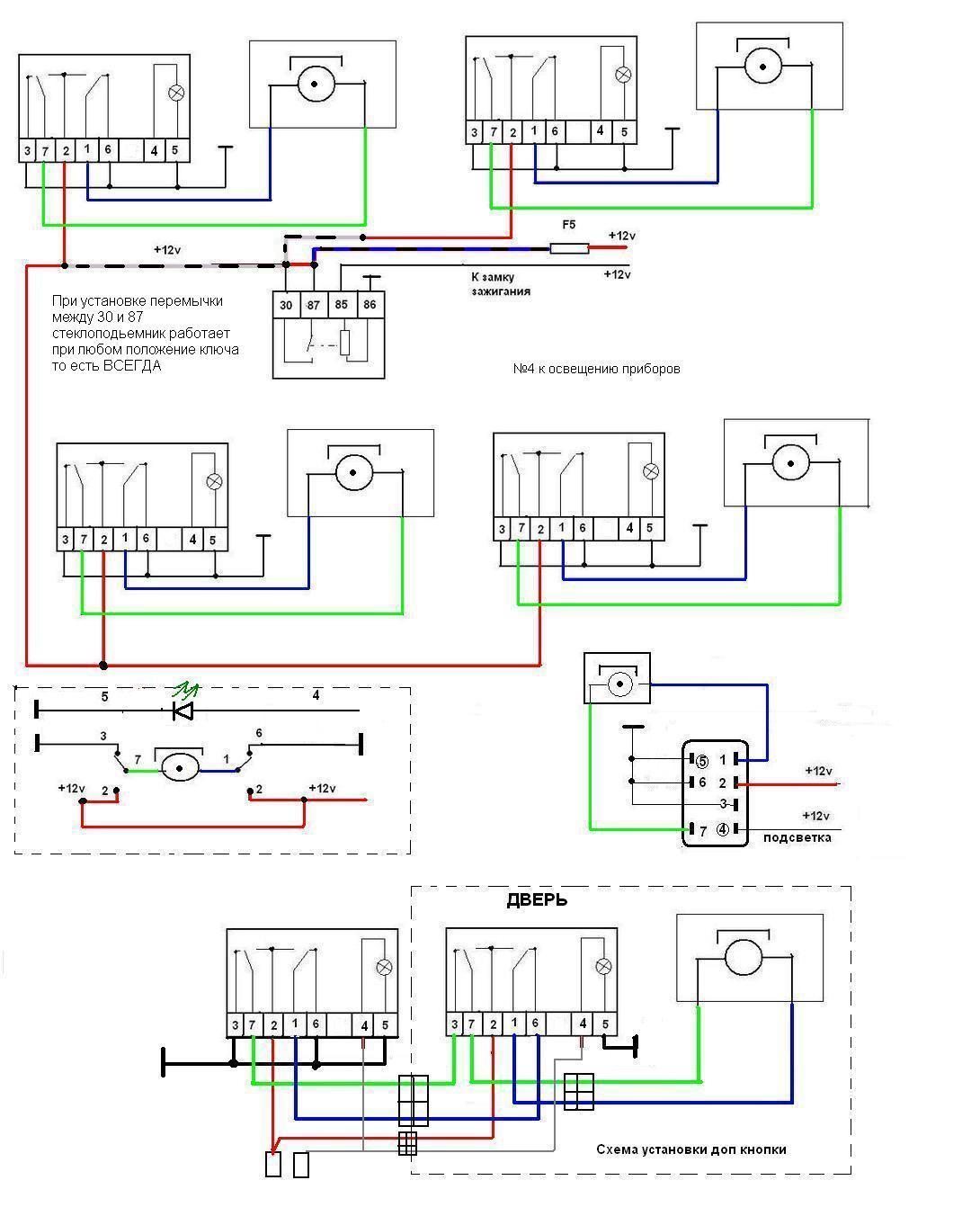 Схема подключения электростеклоподъемников ваз 2110 фото 944