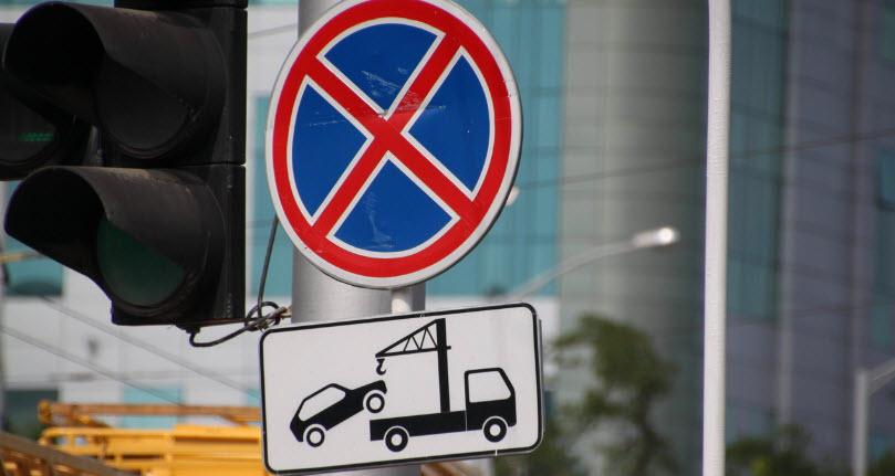 штраф за стоянку под знаком стоянка запрещена 2015