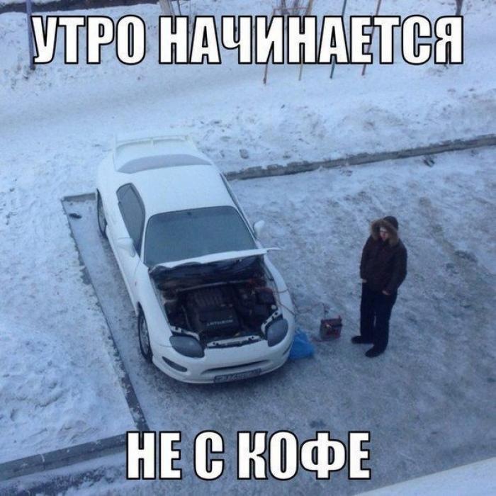 С добрым утром автомобилисты прикольные картинки